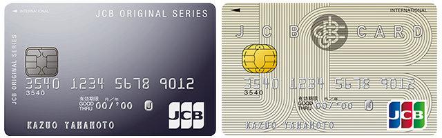 JCB一般カードの基本スペック