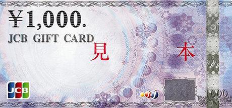 JCBギフトカードに交換