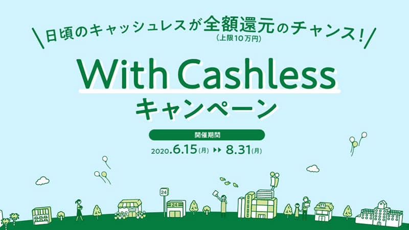With Cashlessキャンペーンの詳細