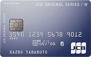 jcb card wスペック