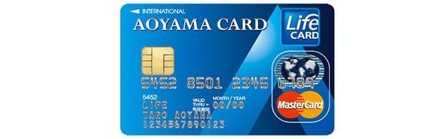 ライフAOYAMA学生カード基本スペック