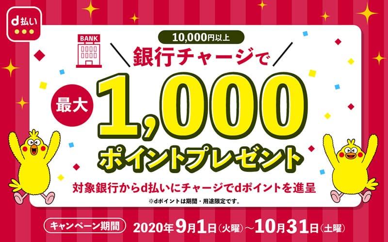 銀行チャージでさらに+1,000ポイント!