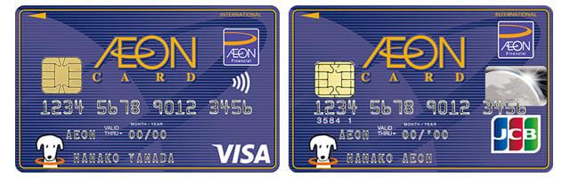 イオンカード(WAON一体型)でWAONとマイナポイントを貯めるメリットは?
