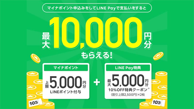 マイナポイントはLINE Payがおトク