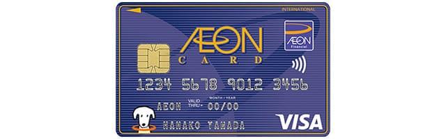 イオンカード(WAON一体型)基本スペック