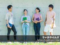 三井住友カード(学生)徹底ガイド!学生におすすめのポイントとは?
