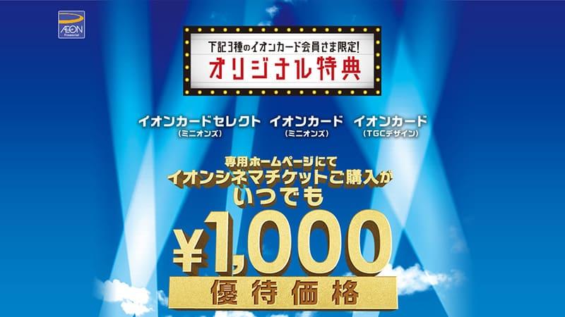 イオンシネマの映画料金がいつでも1,000円