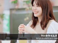 セゾンパール・アメリカン・エキスプレス・カード徹底ガイド!