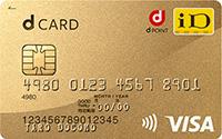 dカード GOLD「最大35,000dポイント」
