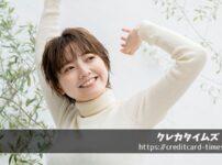 三井住友カード デビュープラス徹底ガイド!学生や新社会人しか勝たん