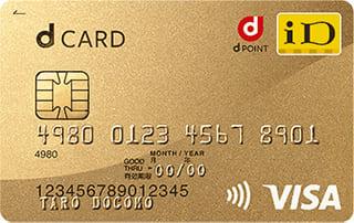 dカードゴールド カードデザイン
