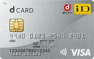 dカード カードデザイン