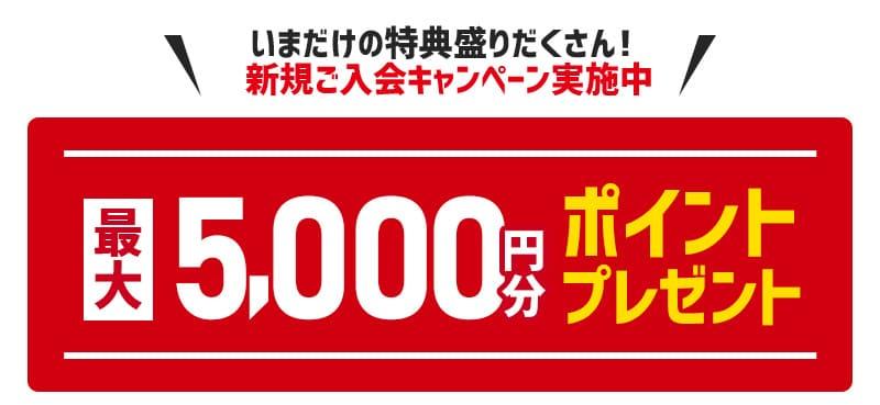 マジカドンペンカードの新規入会キャンペーン