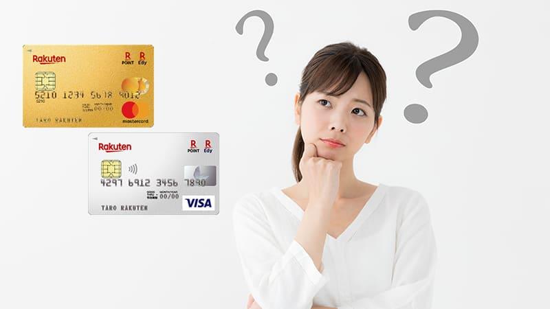 楽天ゴールドカードユーザーが今後取るべき選択肢