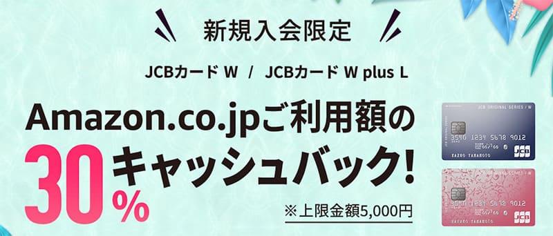 jcbカードw-amazonキャンペーン