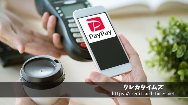 PayPay(ペイペイ)の使い方は?チャージ方法は?今さら聞けないを徹底解説!