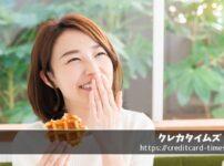 東急カード入会キャンペーン!JALマイルもPASMO利用も今がチャンス!